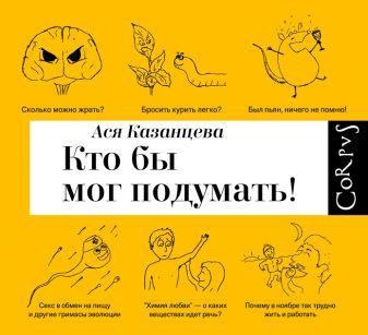 Казанцева А. - Кто бы мог подумать! (на CD диске) обложка книги