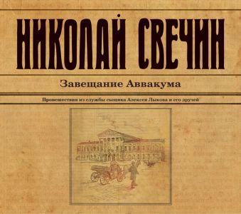 Завещание Аввакума (на CD диске) Свечин Н.