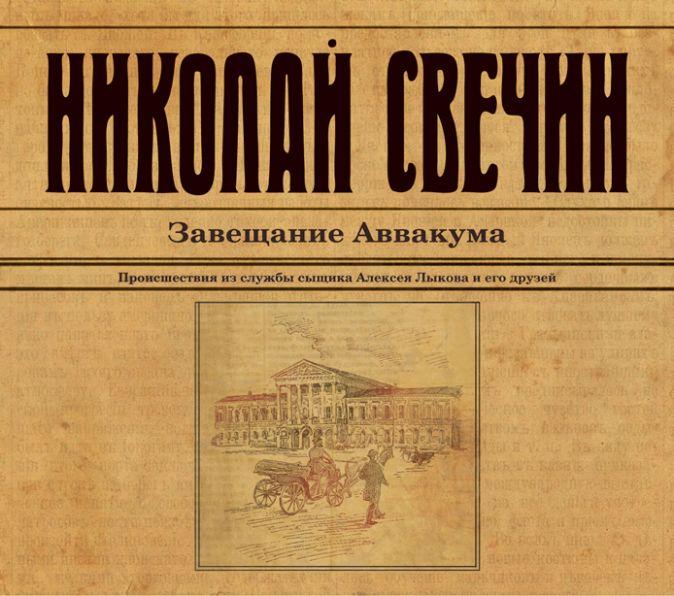 Свечин Н. - Завещание Аввакума (на CD диске) обложка книги
