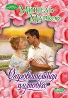Маркос М. - Очаровательная плутовка' обложка книги