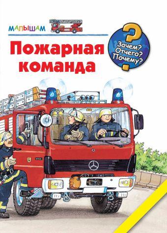 Пожарная команда Катя Райдер