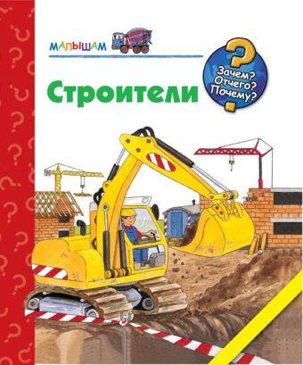 Строители Керстин М. Шульд