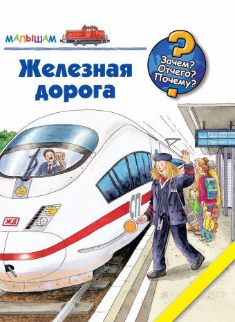 Железная дорога Андреа Эрне