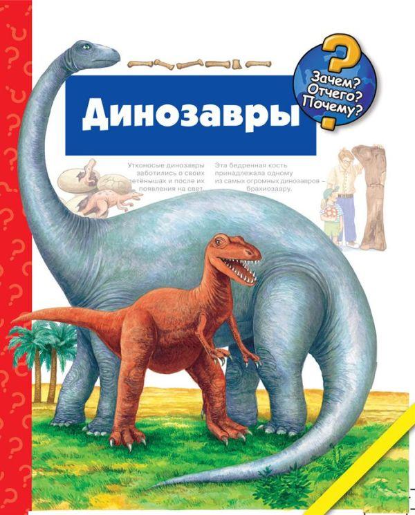 Динозавры Патриция Меннен