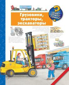 Грузовики, тракторы, экскаваторы