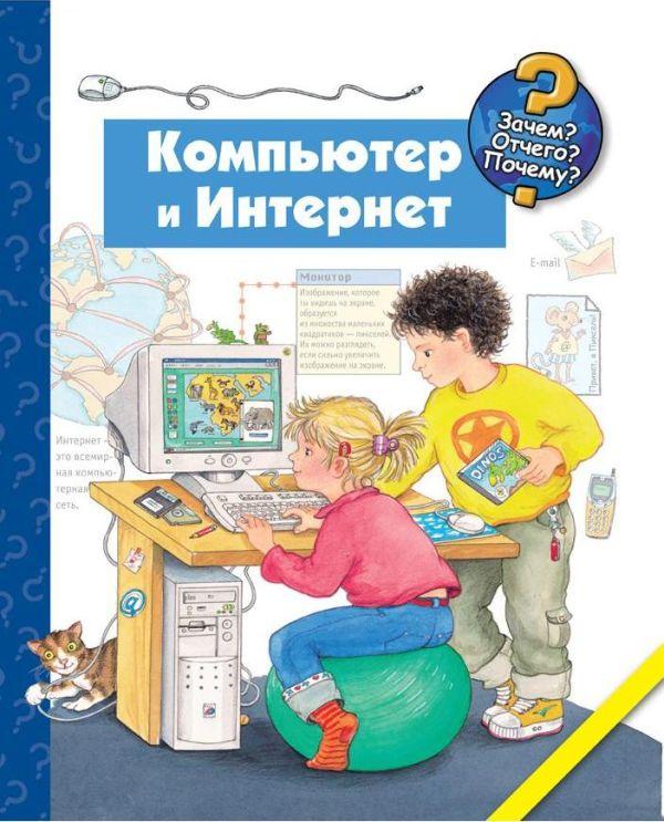 Андреас Вильхельм Компьютер и Интернет интернет