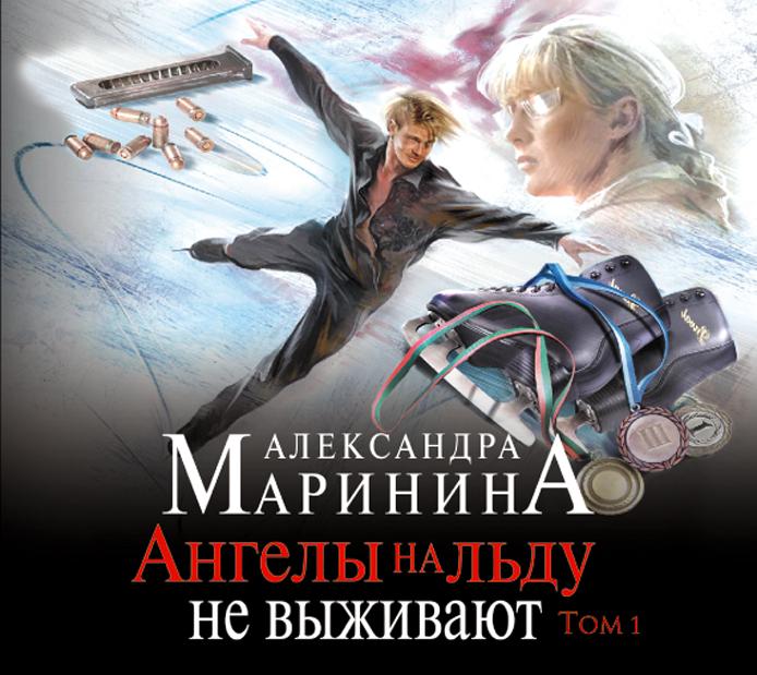 Маринина А. Ангелы на льду не выживают. Том 1 (на CD диске)