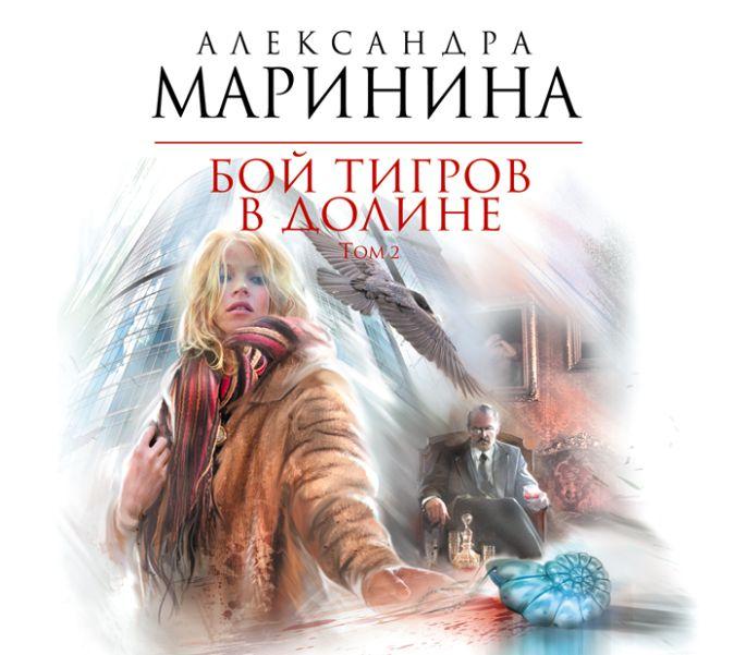 Маринина А. - Бой тигров в долине. Том 2 (на CD диске) обложка книги