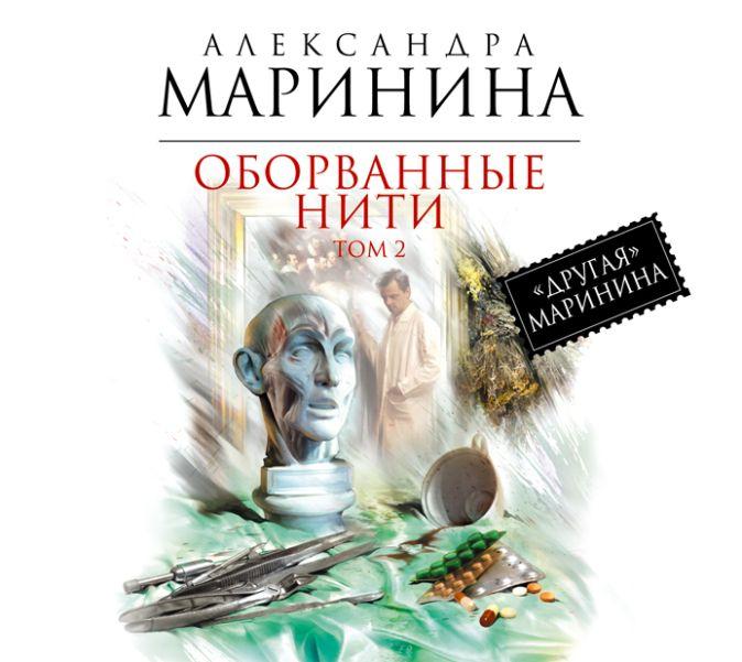 Маринина А. - Оборванные нити. Том 2 (на CD диске) обложка книги