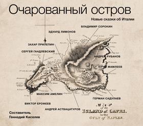 Аудиокн. Киселев (сост.). Очарованный остров