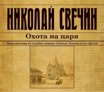 Свечин Н. - Охота на царя (на CD диске) обложка книги