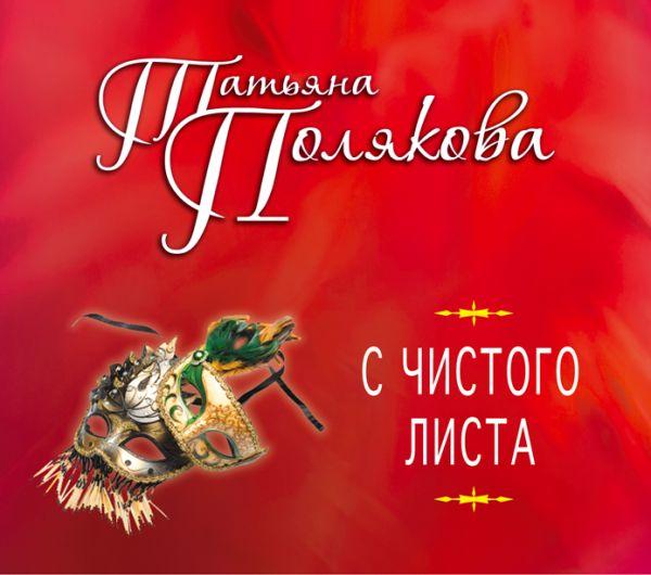 С чистого листа (на CD диске) Полякова Т.