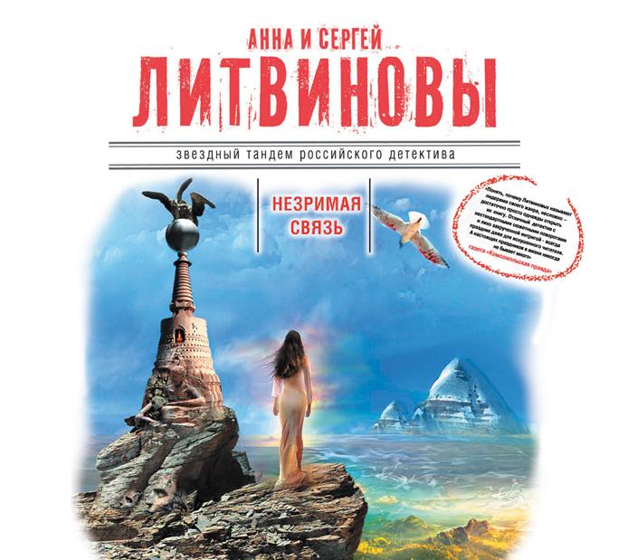 Литвиновы А. и С. Аудиокн. Литвиновы. Незримая связь