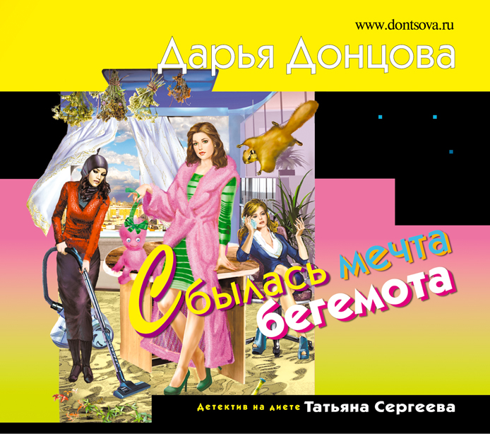 Донцова Д.А. Сбылась мечта бегемота (на CD диске)