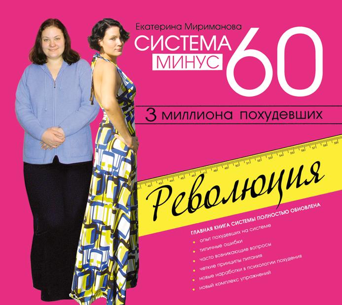 Диета Системы Мириманова Екатерина. Диета системы «Минус 60»: «волшебная» таблица питания Екатерины Миримановой