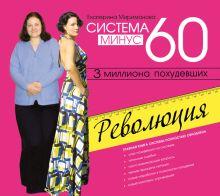 Система минус 60. Революция (на CD диске)