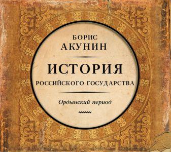 Акунин Б. -  История Российского Государства. Том 2 (на CD диске) обложка книги