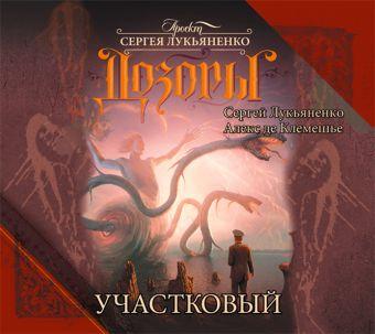 Дозоры. Участковый (на CD диске) Лукьяненко С.В.