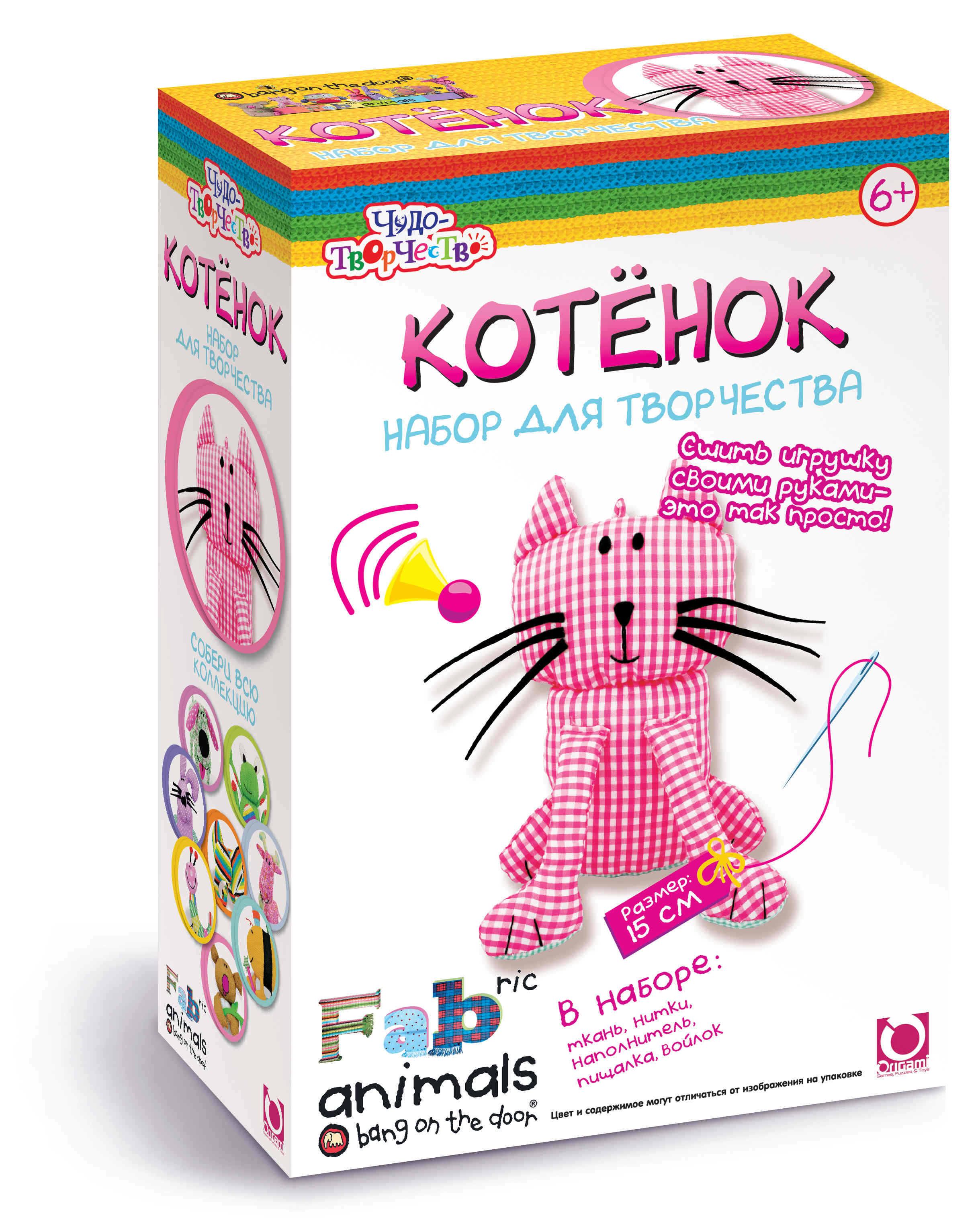 Чудо-Творчество. FABric animals. Сшей игрушку. Котёнок арт. 00783 набор д творчества чудо творчество fabric animals сшей игрушку жираф арт 00781