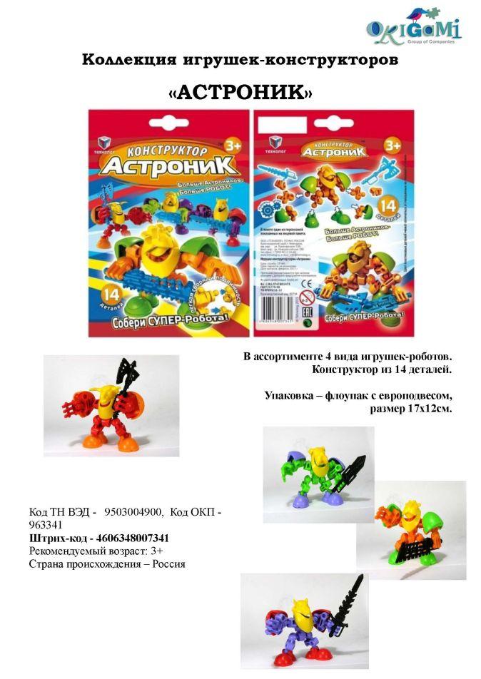 """Оригами - Коллекция конструкторов """"Астроник"""" арт.00734 обложка книги"""