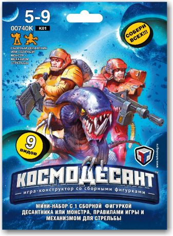 "Технолог - Коллекция солдатиков ""Космодесант"" арт.00742 обложка книги"