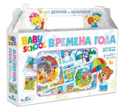 Настольная игра в чемодане Для Малышей. Времена года - фото 1
