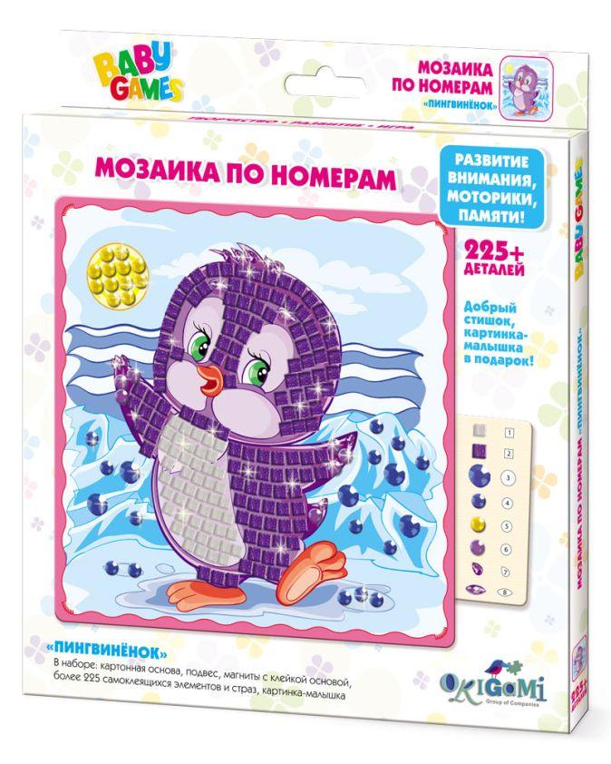 Мозаика по номерам. Для Малышей. Пингвиненок