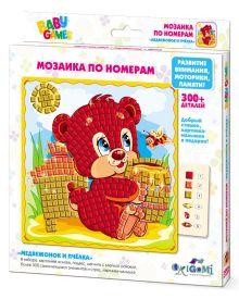 Для Малышей.   Мозаика по номерам Медвежонок и Пчёлка арт. 03122