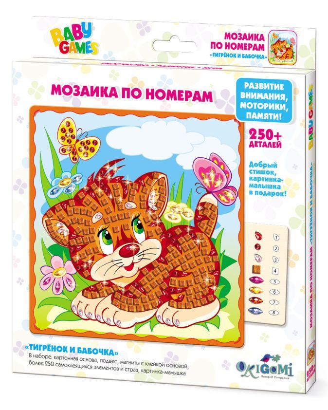 Для Малышей.   Мозаика по номерам Тигренок и Бабочка арт. 03123
