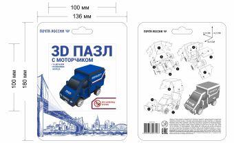 3D-пазл машинка c инерционным механизмом. Почта России.  Арт 02709