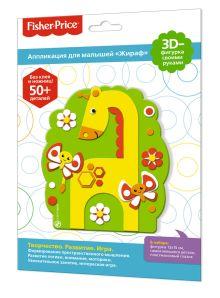 Фишер Прайс. Аппликация 3D-фигурка. Жираф. 25*17,5 см. Арт. 03203