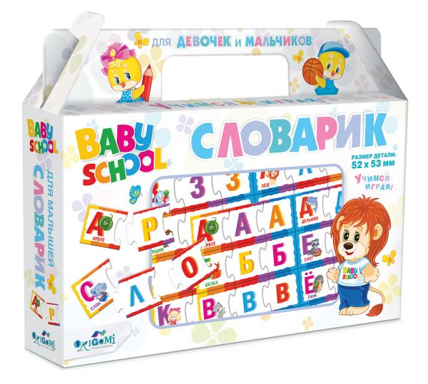 Настольная игра для малышей. Словарик