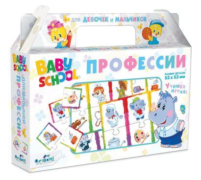 Настольная игра в чемодане Для Малышей. Профессии - фото 1