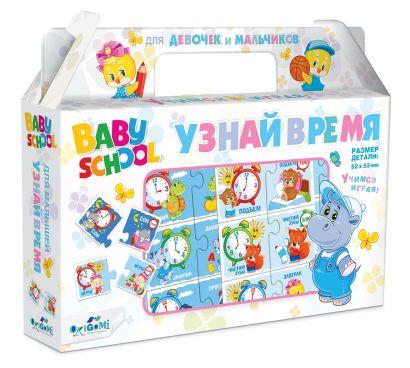 Настольная игра в чемодане Для Малышей. Узная время - фото 1