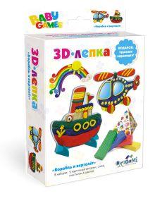Для Малышей.   Набор 3D-лепка Корабль и Вертолет, 2 фигурки, пластилин 6цв, стека арт 03260