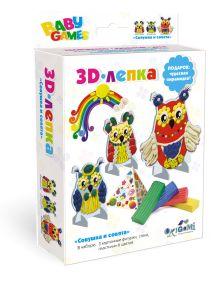 Для Малышей.   Набор 3D-лепка Совушка и совята, 2 фигурки, пластилин 6цв, стека арт 03258