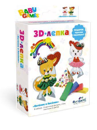 Для Малышей.   Набор 3D-лепка Котенок и Лисенок, 2 фигурки, пластилин 6цв, стека арт 03257