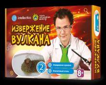 Опыты.Intellectico:Извержение вулкана, арт.850