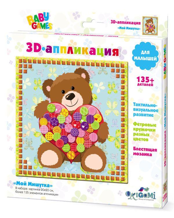 Для Малышей.   3D-аппликация фетр,ЭВА. Мой Мишутка.  арт. 01512