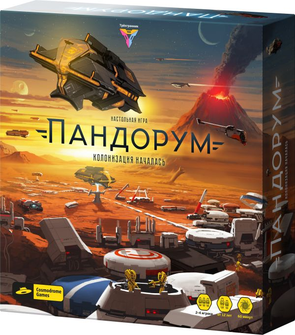 Наст.игр.: Cosmodrome. Пандорум.арт.52013
