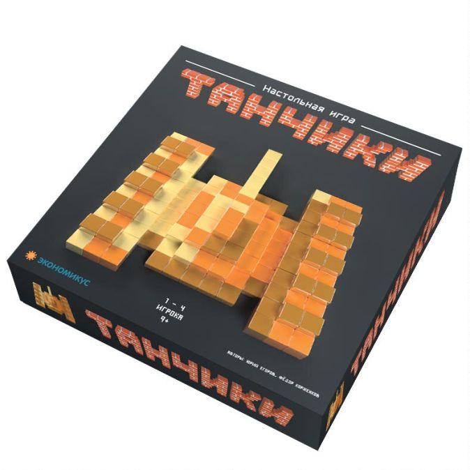 Настольная игра Танчики