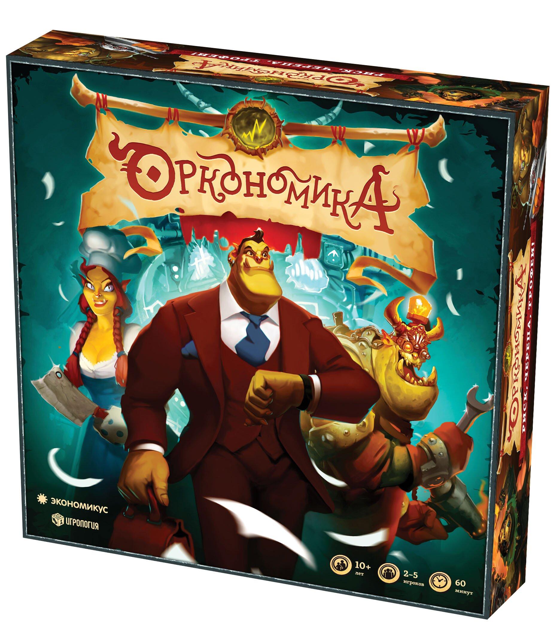 Наст.игр.:EG.Настольная игра Оркономика, арт.Э005