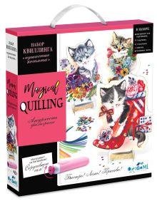 Magical Quilling. Набор квиллинга. Пушистые котята. 3 картины, с инструм. на батар. Арт 03233