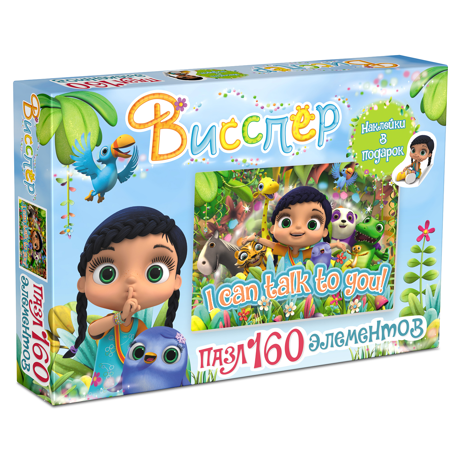 Висспер.Пазл.160Эл. +наклейки.I can talk to you.03591 children intelligence simulation can talk baby bath toys