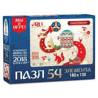 ЧМ2018.Пазл.54Эл.Look.Екатеринбург.03779