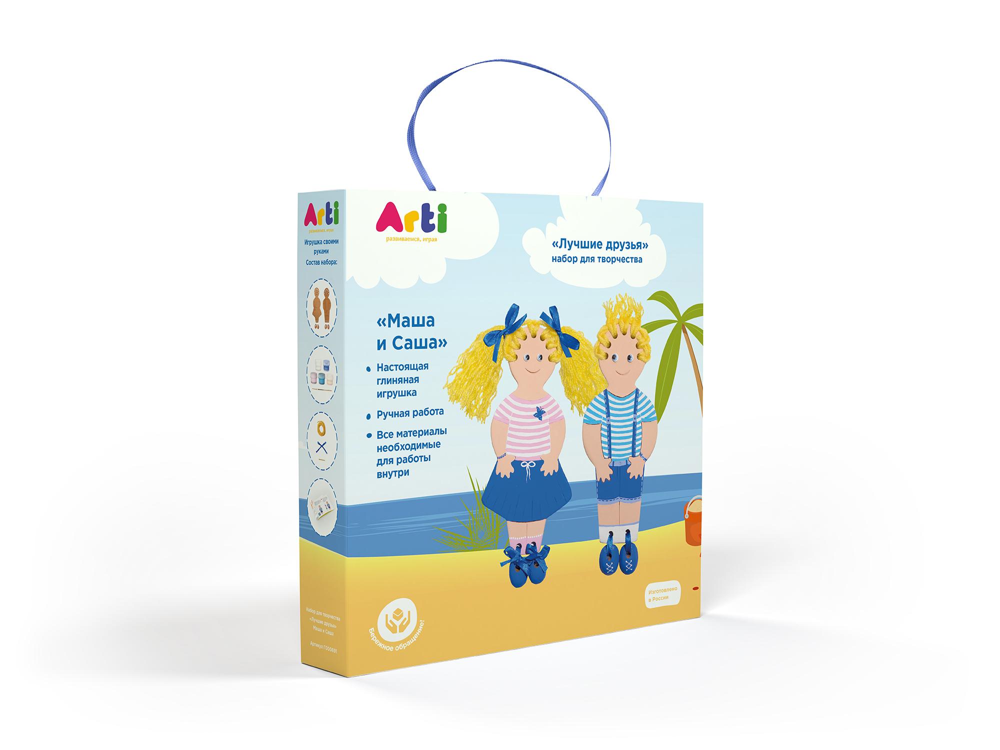 Arti.Набор для творчества Лучшие друзья Маша и Саша саша и маша 4 рассказы для детей