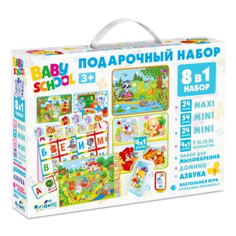 Для малышей.Подарочный набор 8в1.03714
