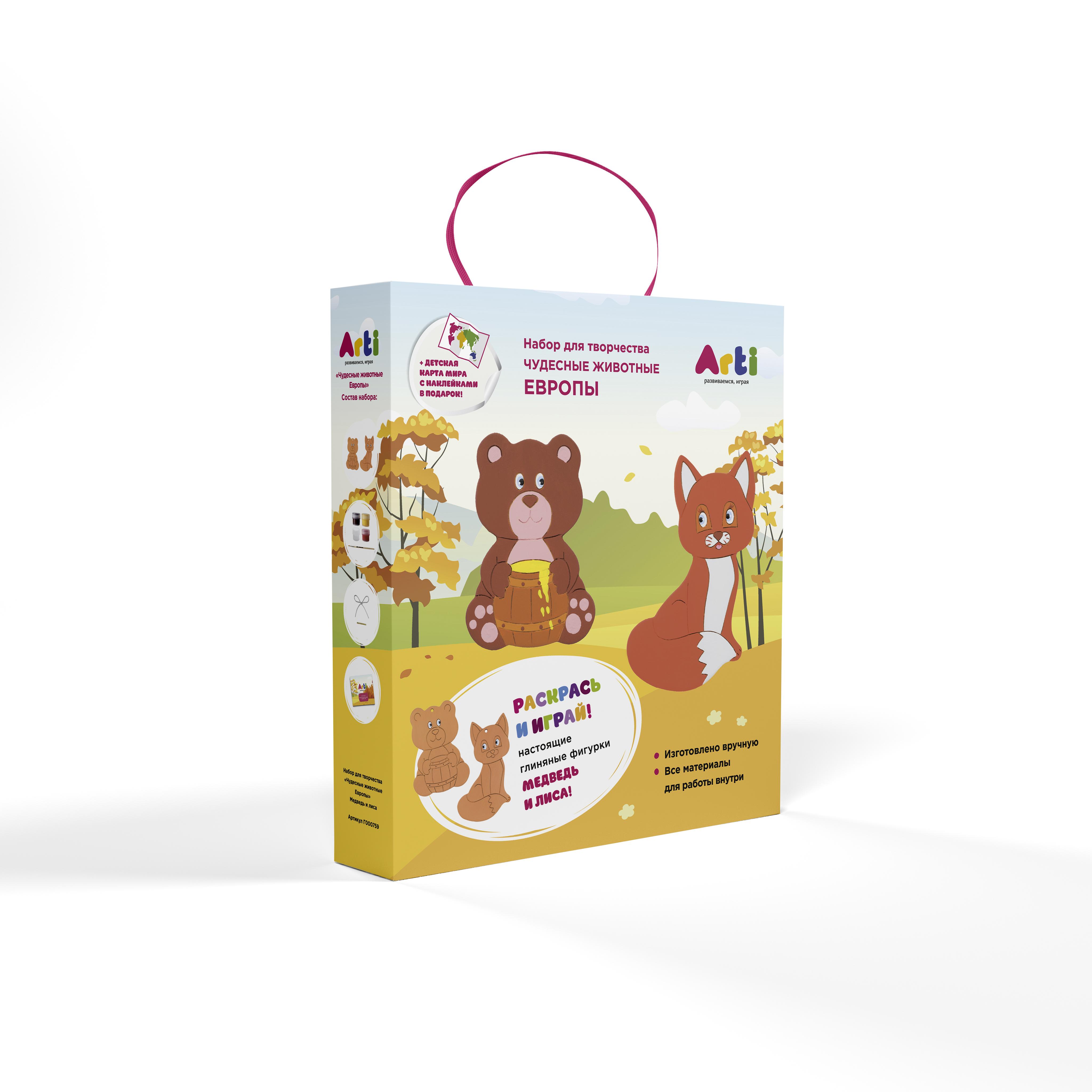 Arti.Набор для творчества Чудесные животные Европы Медведь и лиса медведь и лиса