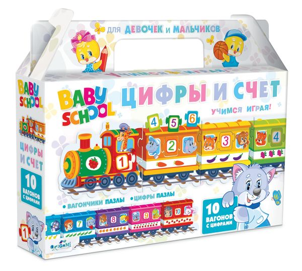 Настольная игра Паровозик Для Малышей. Цифры и счет
