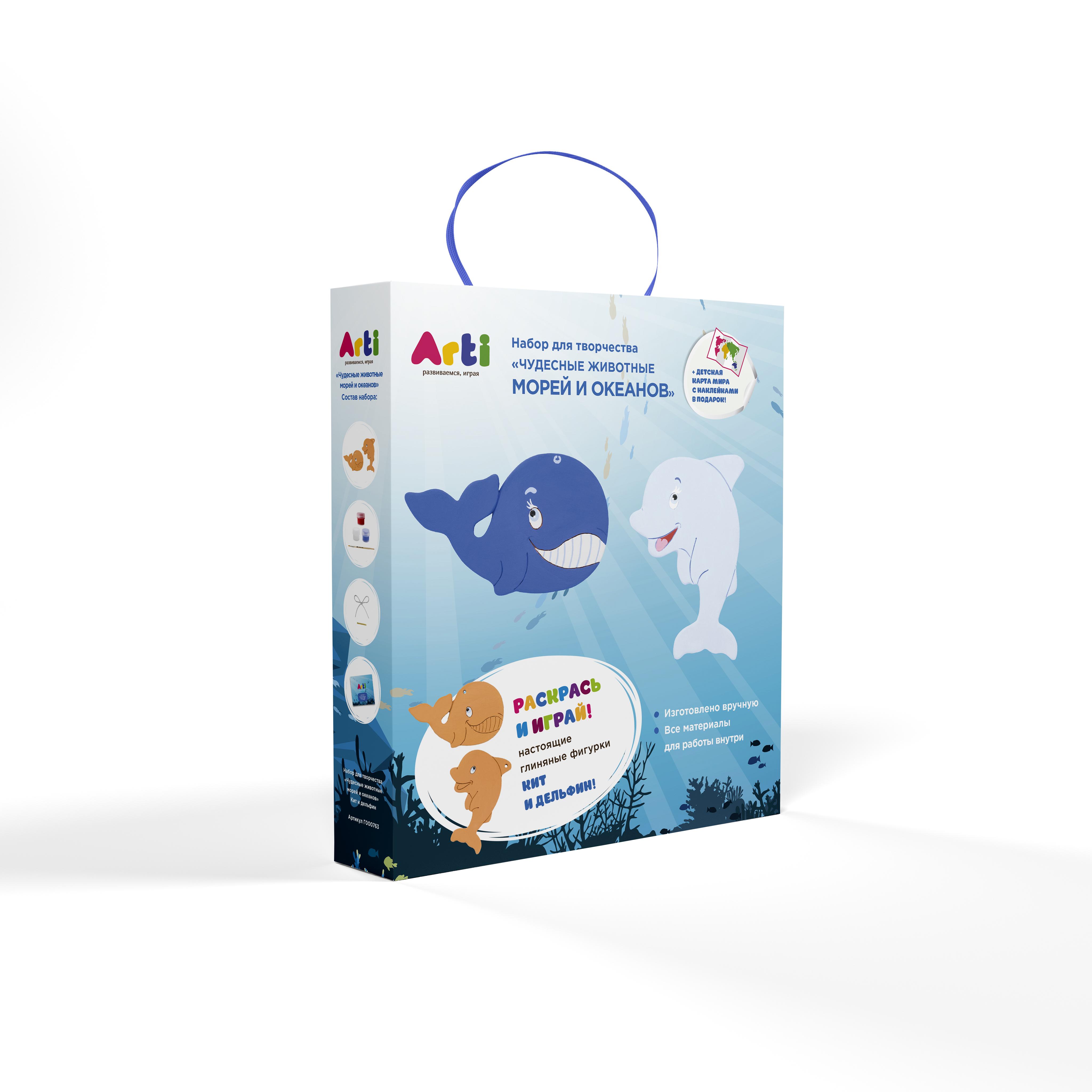 Arti.Набор для творчества Чудесные животные морей и океанов Кит и дельфин